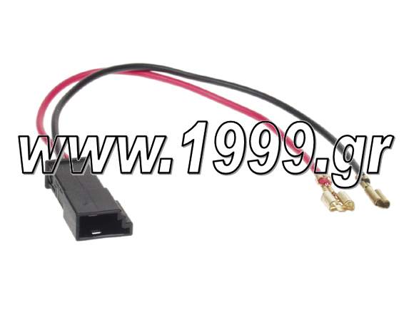 CONNECTOR ΗΧΕΙΩΝ CITROEN-PEUGEOT-BMW-Tweeter