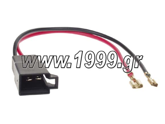 CONNECTOR ΗΧΕΙΩΝ VW GOLF 3,POLO,PASSAT,OPEL ASTRA